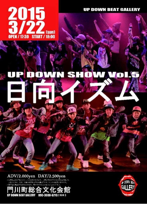 UP DOWN SHOW Vol.5 日向イズム